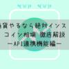 徹底解説!仮想通貨やるのにオススメのアプリ「コイン相場」の使い方 〜API連携機能編〜