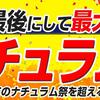 売り切れ商品などが在庫追加!平成最後の大セール「超ナチュラム祭」開催中!