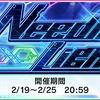 イベント「Needle Light」が開催中! AJURIKA〜!!
