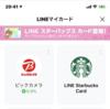 【LINE Pay】バーチャルな電子マネーでバーチャルなStarbucksカードにチャージする。よくわからなくなってきた