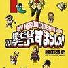 ジャンプ+で僕のヒーローアカデミアのスピンオフ作『すまっしゅ!!』が無料で読めるんです