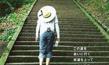 小田和正『坂道を上って』歌詞の意味・考察と解釈