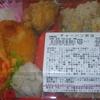 [19/08/06]「MaxValu」(なご店)の「チャーハン弁当」 298+税円 #LocalGuides
