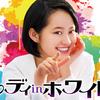 【日本映画】「レディinホワイト〔2019〕」ってなんだ?
