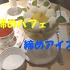 札幌で行くべきシメパフェ&シメアイスのお店4選!