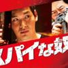 韓国映画『スパイな奴ら』を観た。感想は?【ネタバレなし】