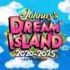 配信視聴記録23.「Johnny's DREAM IsLAND 2020→2025 〜大好きなこの街から〜」7月28日(有料生配信)
