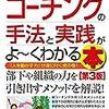 【読書メモ】コーチングの手法と実践がよ〜くわかる本
