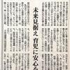 下野新聞「日曜論壇」寄稿 その5