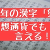 今年の漢字「災」仮想通貨に当てはめてみても強ち間違ってない説