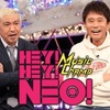 ダウンタウン『HEY!HEY!NEO!』GP帯初進出 V6、山P、GENE、乃木坂46ら9組