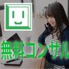 大人気ブロガー「相田ケイ」の無料コンサルを受けると悩みが消えます