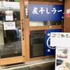 麺匠春晴(中区)にぼ二郎ラーメン