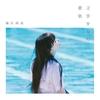 『文学少女』を追いかけて ~この夏最高の1枚であるところの堀江由衣 10thアルバム 「文学少女の歌集」を紹介させてくれ~
