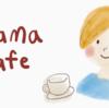 Mama Cafe 申込はこちら