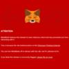 Telegram(テレグラム)ICO※フィッシングサイトに注意喚起!GRAM