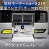 福岡モーターショー2019に行きました【国産コンセプトカー編】