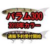 【MADNESS】毎回即完!サタン島田プロ監修の人気ジャイアントベイト「バラム300」2018年新色通販予約開始!
