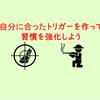 【習慣】「オペラント条件づけ」を発火させるためのトリガーを作って習慣を強化しよう