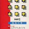 松本亨の株式必勝学PRAT2 指南の書を持っている人に  大至急読んで欲しい記事