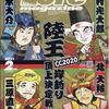 2020陸王チャンピオンカーニバル掲載「ルアーマガジン2020年2月号」発売!