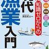 図解 知識ゼロからの現代漁業入門 生産 消費流通 経営 制度 国際情勢 資源保護