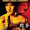 スネーキーモンキー 蛇拳(1978)