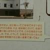 能登川 鳥取の近江商人
