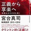 韓国と日本とアメリカの国民性の違い 宮台真司さんの考え