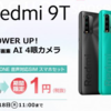 goo Simsellerにて「Xiaomi Redmi 9T」が2月5日 11時〜販売開始。発売日と同時に期間限定で本体価格が1円セール実施予定!