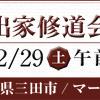 #jtba【案内】兵庫 12/29(土)『第二回 一時出家修道会 出家儀式』