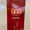 餃子の王将 廿日市店(廿日市市)餃子と極王炒飯