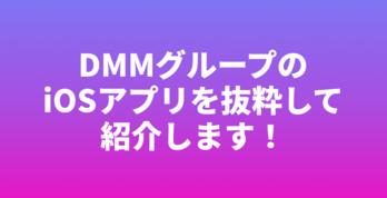 DMMグループのiOSアプリを紹介!iOSDC Japan 2021にゴールドスポンサーとして協賛しています