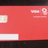 3%還元の VISA LINE Payカード を使って格安航空券を購入する(チェコ共和国 Kiwi.com 利用)