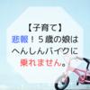 【子育て】悲報!5歳の娘はへんしんバイクに乗れません。自転車に乗せるにはどうしたらいいの?