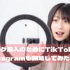 【Youtube配信】ブログ流入のためにTikTokとInstagramも開始してみた!