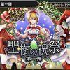 【GEREO】 フィリーネ【クリスマス】、ジュリウス【クリスマス】、アネット(クリスマス) 評価