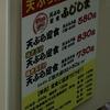 天ぷら定食小倉代表 『ふじしま』 ※ビールの注文は必須だと思います。w