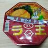 【69食目】日清 ラ王【30日間カップ麺生活】