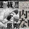 「ダンプ松本」の漫画を、原秀則が手掛ける(ビッグコミック)。団体内のいじめなどを中心に…
