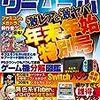 12月12日+『週刊メダロット通信』 51週目が更新