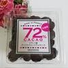 【成城石井】フランス産クーベルチュールカカオ72%がお得で美味しい!