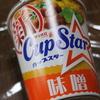 【サンヨー食品】サッポロ一番 カップスター 味噌 新