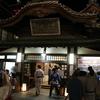『日本三古泉 道後温泉』で身も心も癒されにいきます。