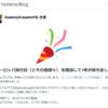 【ブログ運営】ブログ開設一周年記念!