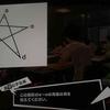 【ペルソナ5】星形の図形のa~eの角度の和の答え/7月9日数学の宇佐美の授業編【P5攻略】
