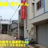 県内サ行(69)~餃子菜館清ちゃん~