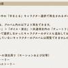 [ツイステ]チュートリアルのボイスが追加・不具合の修正(8/28)