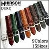 ヒルシュベルトの評判は?おすすめの時計の革ベルト5選!どんなブランドがおすすめ?