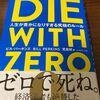 『DIE WITH ZERO』人生が豊かになりすぎる究極のルール【書評/要約】